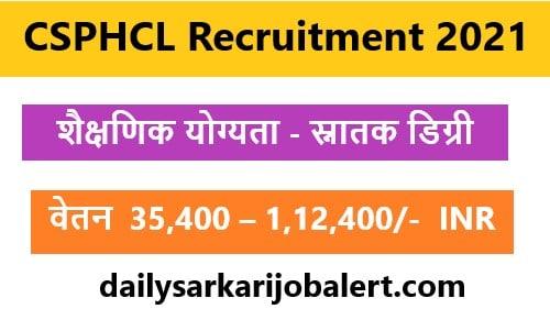 CSPHCL PO Recruitment 2021